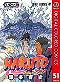 NARUTO―ナルト― カラー版 51 (ジャンプコミックスDIGITAL)