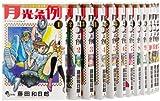 月光条例 コミック 1-27巻セット (少年サンデーコミックス)
