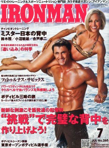 IRONMAN (アイアンマン) 2012年 07月号 [雑誌]