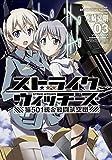 ストライクウィッチーズ 第501統合戦闘航空団 (3) (カドカワコミックス・エース)