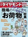 週刊ダイヤモンド 2014年 8/2号 [雑誌]