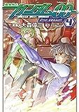 機動戦士ガンダム00 2nd Season(4) 角川コミックス・エース