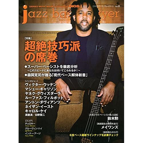 jazz bass player [ジャズ・ベース・プレイヤー] Vol.8 (シンコー・ミュージックMOOK)