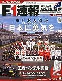 F1 (エフワン) 速報 2011年 4/14号 [雑誌]