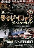 激ロック presents ラウド・ロック・ディスク・ガイド[2012年版] (シンコー・ミュージックMOOK)