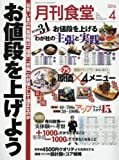 月刊食堂 2016年 04 月号 [雑誌]