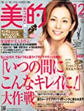 BITEKI (美的) 2011年 12月号 [雑誌]