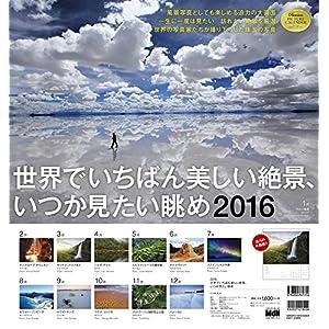 2016 世界でいちばん美しい絶景、いつか見たい眺め〈風景写真・絶景写真〉 ([カレンダー])