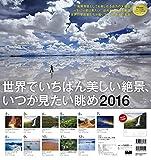 2016 世界でいちばん美しい絶景、いつか見たい眺め ([カレンダー])