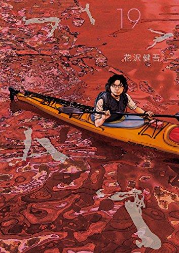 アイアムアヒーロー(19) (ビッグコミックス)