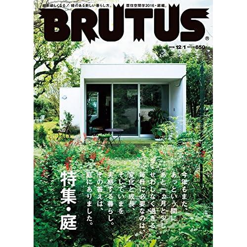 BRUTUS(ブルータス) 2016年 12/1号 [庭]