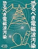 恐るべき電磁波汚染 [DVD]