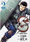 Sエス―最後の警官― 2 (ビッグコミックス)