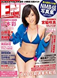 ENTAME (エンタメ) 2014年 08月号 [雑誌] (特別付録【NMB48 オリジナル写真集】)