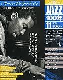 ジャズ史4ハード・バップ黄金時代:クール・ストラッティン (JAZZ100年 9/2号)