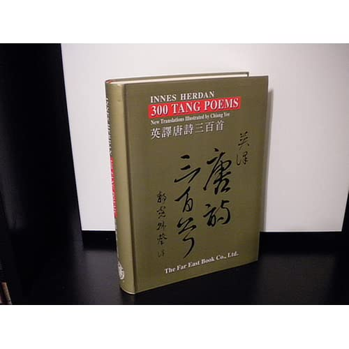 300 Tang Poems (English and Chinese Edition)
