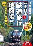 全日本鉄道旅行地図帳2014年版 (小学館GREEN Mook マップ・マガジン 6)