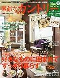 素敵なカントリー 2013年 12月号 [雑誌]