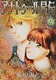 アナトゥール星伝 4 (PIANISSIMO COMICS)