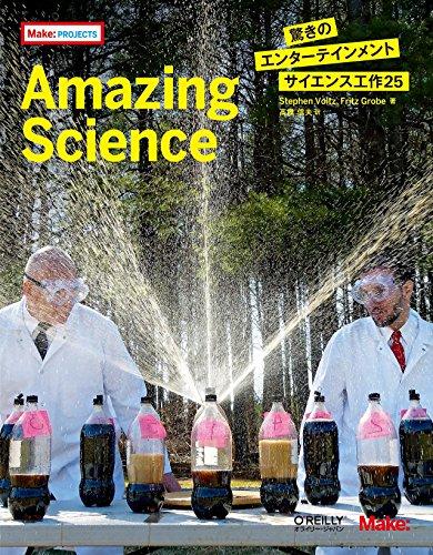 Amazing Science ―驚きのエンターテインメントサイエンス工作25