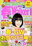 春Walker首都圏版2015 61806-30 (ウォーカームック)