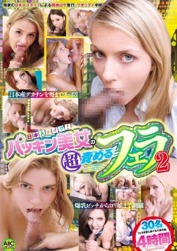 日本人がイク!  パツキン美女の超責めるフェラ 30名 4時間 2 ABC/妄想族 [DVD]
