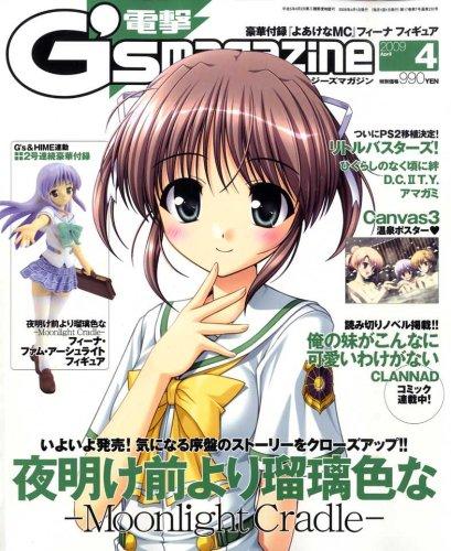 電撃G'smagazine (デンゲキジーズマガジン) 2009年 04月号 [雑誌]