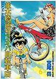並木橋通りアオバ自転車店 (6) (YKコミックス (227))