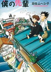 僕の先輩 (ミリオンコミックス  CRAFT SERIES 40)