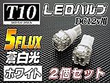【バットベリーLEDバルブ】 T10 [品番LB5] スズキ スペーシア用 ライセンス(ナンバー灯)蒼白光 ホワイト 白 5連LED (5FLUX 5フラックス) 2個入り■スペーシア MK32Sカスタム対応 H25.3~