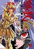 聖闘士星矢EPISODE.G 18 (チャンピオンREDコミックス)