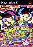 ポップンミュージック14 FEVER!