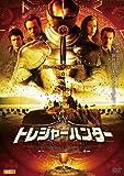 トレジャーハンター テンプル騎士団の財宝 [DVD]