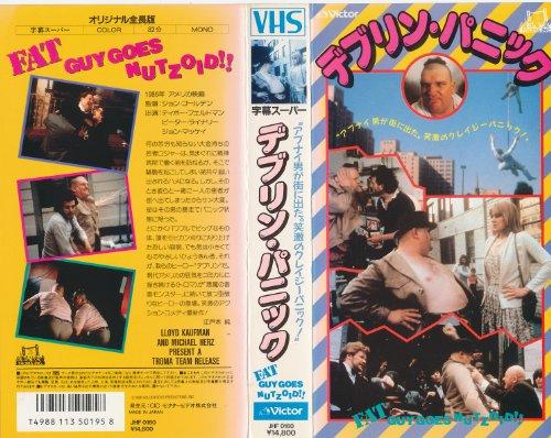 デブリン・パニック [VHS]