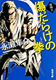 傷だらけの拳 道場 (2) (角川文庫)