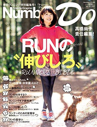 Number Do 2017年Vol.28 大きい表紙画像