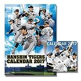 阪神タイガース 【壁掛け&卓上SET】 カレンダー 【2017年版】 17CL-0530-0531