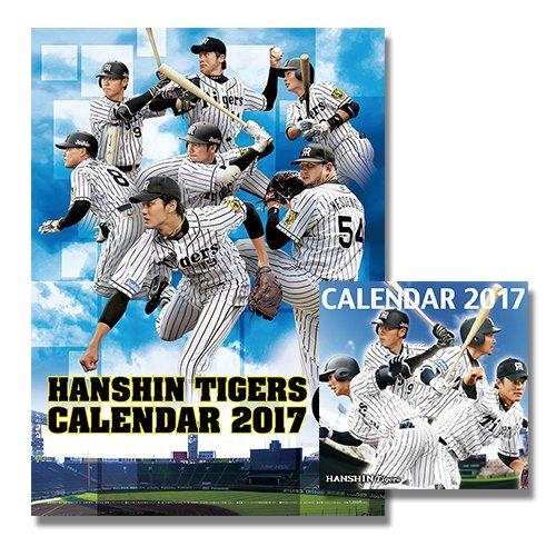 阪神タイガース 【壁掛け&卓上SET】 2017年度カレンダー 17CL-0530-0531