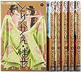 とりかえ・ばや コミック 1-6巻セット (フラワーコミックスアルファ)