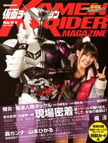 仮面ライダーマガジン Winter '09-'10