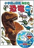DVD付 新版 恐竜 (小学館の図鑑 NEO) ランキングお取り寄せ