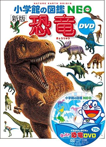 ガオオオオ! 今年の夏は、恐竜本がアツい