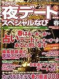 TOKYO (東京) 夜デートスペシャルなび 2009年 05月号 [雑誌]