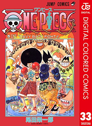 ONE PIECE カラー版 33 (ジャンプコミックスDIGITAL)
