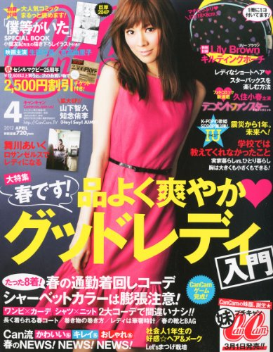 CanCam (キャンキャン) 2012年 04月号 [雑誌]