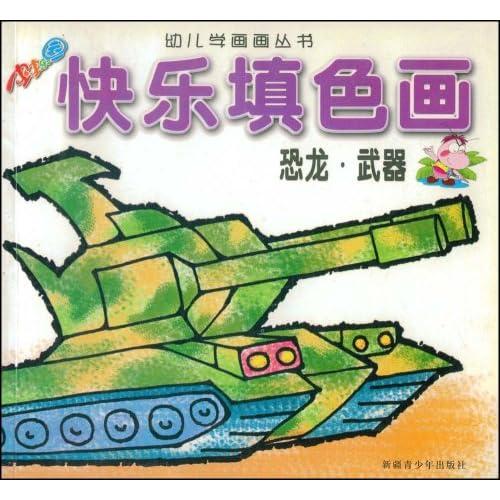 快乐填色画:恐龙·武器(幼儿学画画丛书)