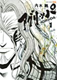 アグリッパ—AGRIPPA— 1 (ジャンプコミックス)