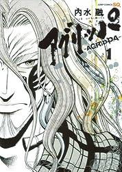 アグリッパ―AGRIPPA― 1 (ジャンプコミックス)