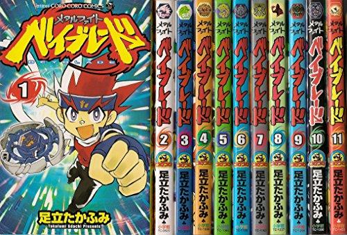 メタルファイト ベイブレード コミック 1-11巻セット (てんとう虫コミックス)