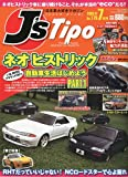 J's Tipo (ジェイズティーポ) 2009年 07月号 [雑誌]